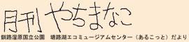 yachimanako