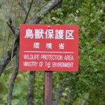 釧路湿原の保護と利用